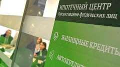 Ипотека с господдержкой: сбербанк россии. Отзывы о программе и условия участия