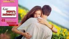 Книга «как вернуть любимого? 49 простых правил». Как вернуть любимого: советы и рекомендации психологов