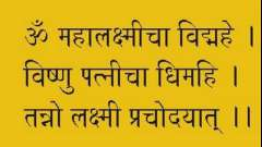 Мантра лакшми - ритуал, дарующий процветание, богатство и счастье