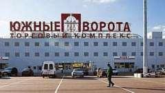 Московский рынок «южные ворота» - современный торговый центр с развитой инфраструктурой