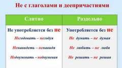 Не заметить или незаметить: правописание не с разными частями речи
