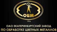 """Оао """"екатеринбургский завод по обработке цветных металлов"""": отзывы сотрудников"""