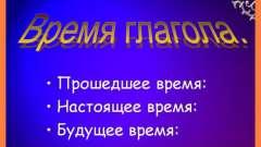 Прошедшее время глагола в русском и английском языках