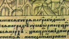 Русская литература 14-15 веков