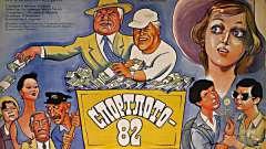 """""""Спортлото-82"""": актеры и роли. Еще одна искроментная комедия гайдая"""