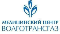 """""""Волготрансгаз"""" - медицинский центр, нижний новгород. Отзывы о центре, фото"""