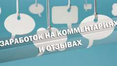 Заработок на комментариях и отзывах. Подработки в интернете